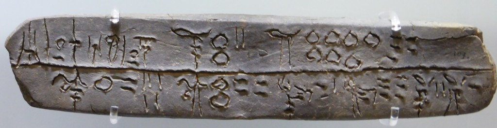 Elongated clay tablet with two lines of writing
