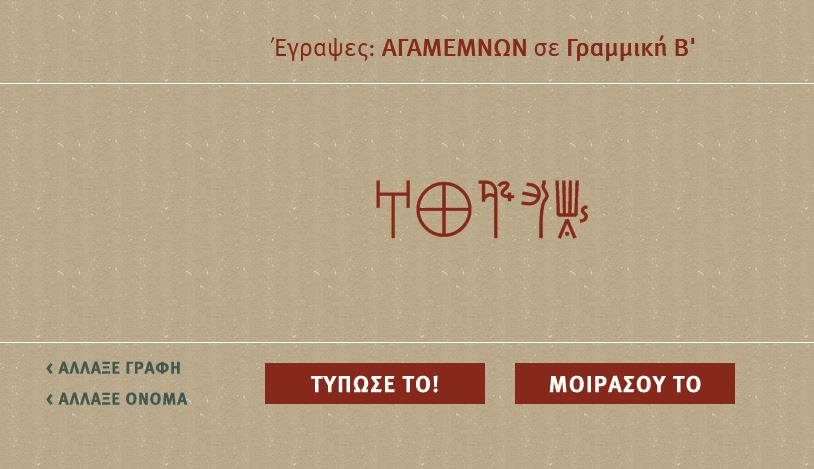 Screenshot of the 'write your name in Linear B' game. Text at the top says, in Greek, 'you wrote: Agamemnon in Linear B'; the Linear B spelling of this name is below
